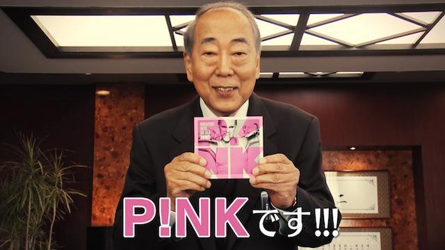 P!NK、『グレイテスト・ヒッツ2019』CM映像公開 ドラマ『ドクターX』より岸部一徳出演の画像1-3