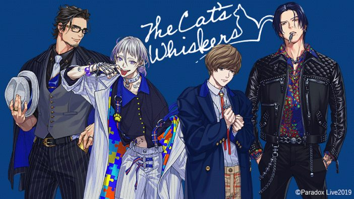 『Paradox Live』4人組ユニット The Cat's Whiskers、新曲「MASTER OF MUSIC」MV公開