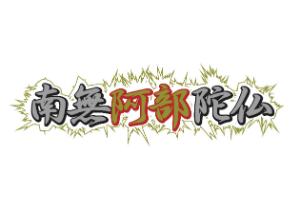 南無阿部陀仏ロゴの画像