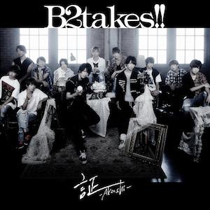 B2takes!!『証 -Akashi-』(初回限定盤)の画像