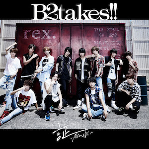 B2takes!!『証 -Akashi-』(通常盤)の画像