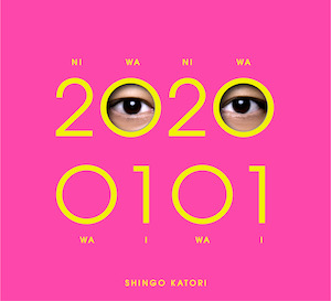 香取慎吾『20200101』【初回限定・観るBANG! (CD+DVD)】の画像