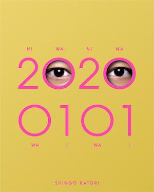 香取慎吾『20200101』【初回限定・GOLD BANG!(CD)】の画像