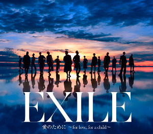 EXILE「愛のために 〜 for love, for a child 〜」の画像