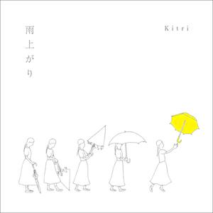 「雨上がり」の画像