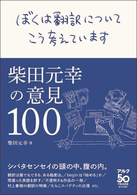 名翻訳家・柴田元幸の言葉を編んだ語録集『ぼくは翻訳について