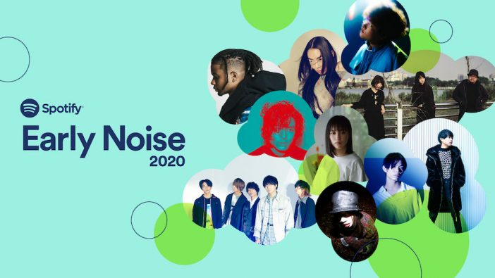 Spotify、「Early Noise 2020」発表 今年躍進を期待するアーティスト10組選出
