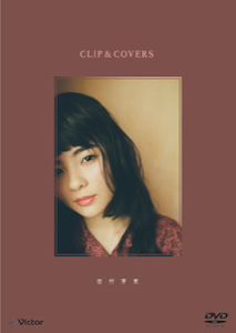 『CLIP&COVERS』の画像