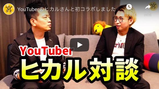Youtube ヒカル