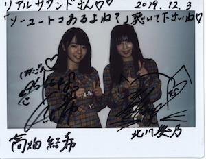 SKE48 髙畑結希&北川愛乃、初選抜で実感する喜びとプレッシャー「常に新しいSKE48でい続けなきゃいけない 」の画像2-1