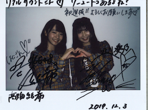 SKE48 髙畑結希&北川愛乃、初選抜で実感する喜びとプレッシャー「常に新しいSKE48でい続けなきゃいけない 」の画像2-2