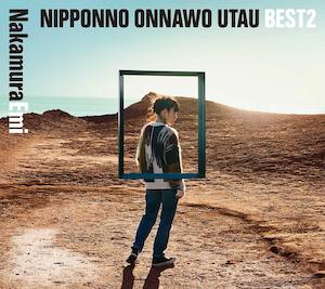 『NIPPONNO ONNAWO UTAU BEST2』(初回限定盤)の画像