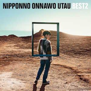 『NIPPONNO ONNAWO UTAU BEST2』(通常盤)の画像