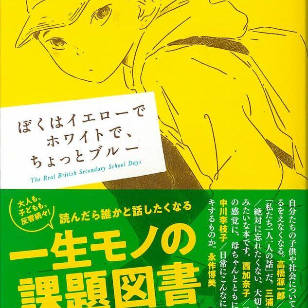 ブレイディみかこ『ぼくはイエローでホワイトで、ちょっとブルー』、埼玉県の高校図書館司書のイチオシ本に