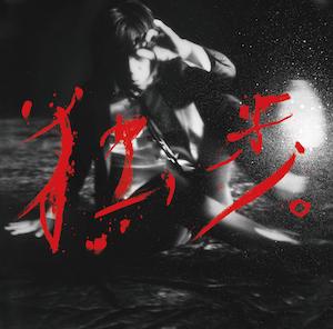 『宮本、独歩。』(写真集付受注生産限定盤)の画像