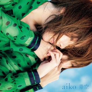 aiko『青空』初回限定仕様盤の画像