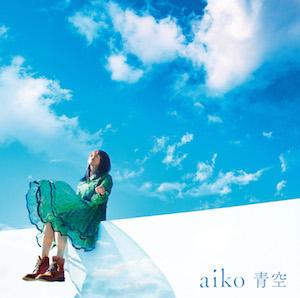 aiko『青空』通常盤の画像