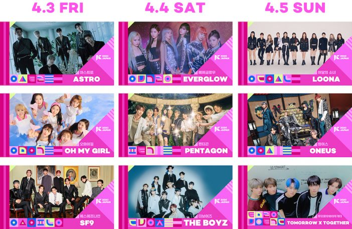 『KCON 2020 JAPAN』 第1弾ラインナップにPENTAGON、THE BOYZ、LOONA、TOMORROW X TOGETHERら9組