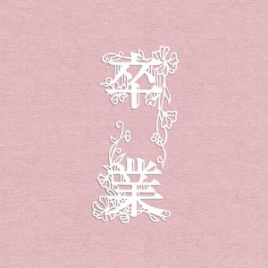 コブクロ『卒業』(ファンサイト会員限定盤)の画像