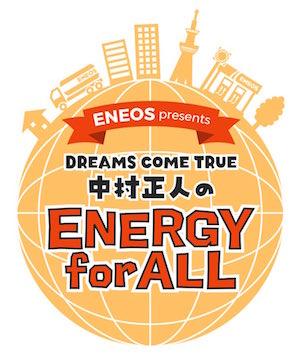 『ENEOS presents DREAMS COME TRUE 中村正人のENERGY for ALL』(TFM)の画像
