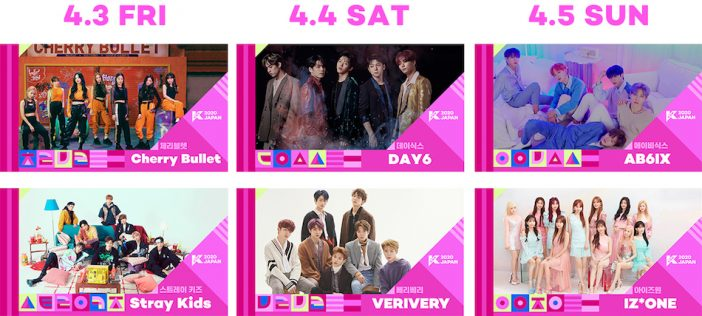 『KCON 2020 JAPAN』第2弾アーティストにCherry Bullet、Stray Kids、DAY6、VERIVERY、AB6IX、IZ*ONE