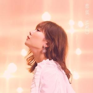MACO「恋蛍」の画像
