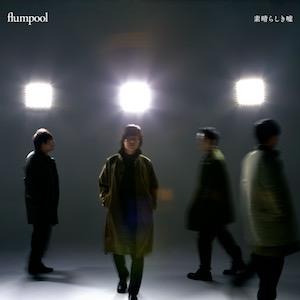 flumpool 『素晴らしき嘘』(通常盤)の画像