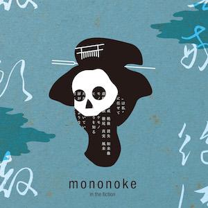 『モノノケ・イン・ザ・フィクション』の画像