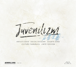 『Juvenilizm-青春主義-』Limited盤の画像