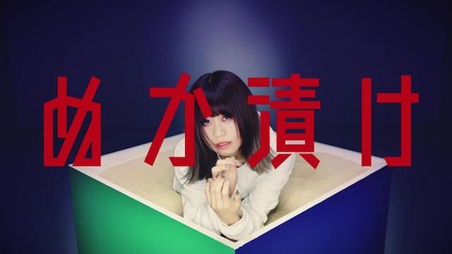 『バンドリ!』花園たえ役の大塚紗英、デビューアルバムより新曲「ぬか漬け」MV&ジャケット写真公開の画像1-3