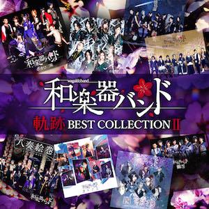 ベストアルバム『軌跡 BEST COLLECTION Ⅱ』(CD ONLY盤)の画像