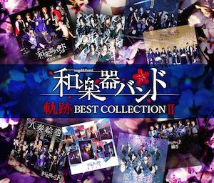 ベストアルバム『軌跡 BEST COLLECTION Ⅱ』(LIVE盤)の画像