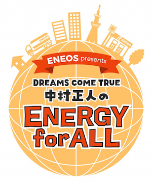TFM『ENEOS presents DREAMS COME TRUE 中村正人のENERGY for ALL』の画像
