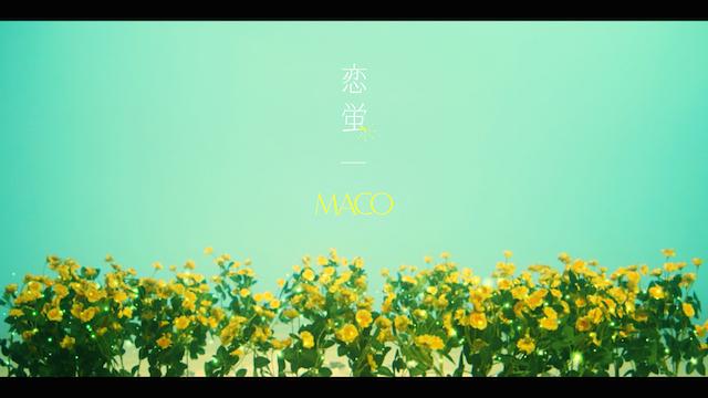 "MACO、恋愛を""蛍""にたとえた新曲「恋蛍」配信リリース ショートバージョンのMVも公開の画像3-1"