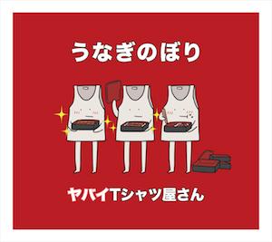 9th single『うなぎのぼり』(初回限定盤)の画像