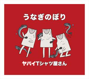 9th single『うなぎのぼり』(通常盤)の画像