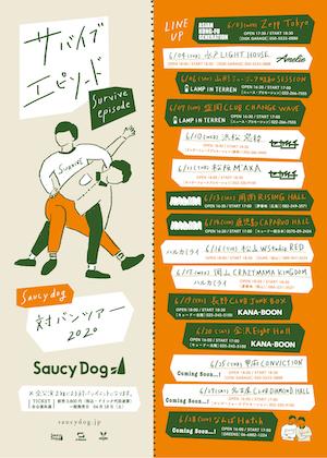 Saucy Dog 対バンツアー2020『サバイブエピソード』の画像