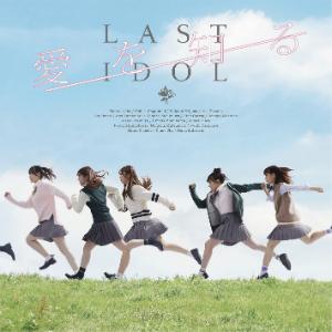 ラストアイドル『愛を知る』ラスアイ盤【CD】の画像