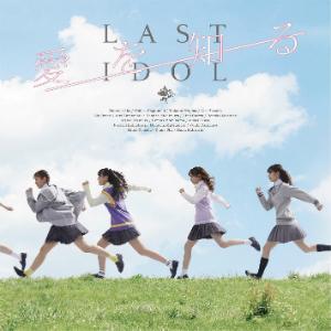 ラストアイドル『愛を知る』PB盤【CD+DVD】の画像