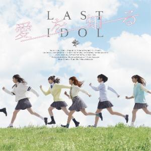 ラストアイドル『愛を知る』YJ盤【CD+DVD】の画像