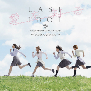 ラストアイドル『愛を知る』YM盤【CD+DVD】の画像