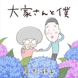 矢野顕子「大家さんと僕」の画像