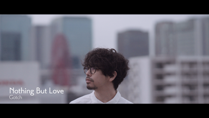 Gotchこと後藤正文、the chef cooks me シモリョーとの共同プロデュース曲「Nothing But Love」配信開始 MVも公開
