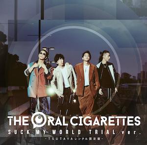 THE ORAL CIGARETTES TSUTAYAレンタル盤『SUCK MY WORLD ~TRIAL ver.~』の画像
