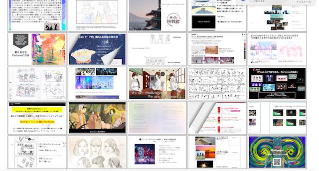 Perfume、ベストアルバム収録曲「Challenger」MVをプレミア公開 11歳の小学生の企画を基に制作の画像3-1