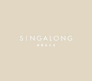 『SINGALONG』初回生産限定盤の画像
