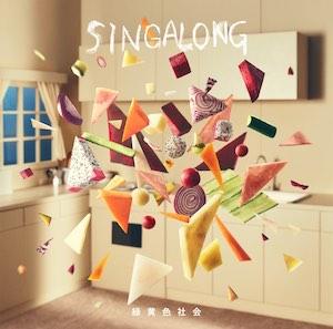 『SINGALONG』通常盤の画像