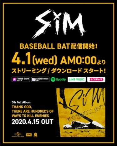 SiM、5thアルバム『THANK GOD,THERE ARE HUNDREDS OF WAYS TO KiLL ENEMiES』より「BASEBALL BAT」先行配信