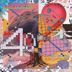 New Album『40果実の木』(初回限定盤)の画像