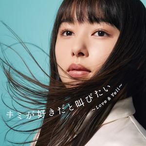 『キミが好きだと叫びたい Love & Yell 〜 mixed by DJ 和 〜』の画像